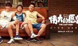 电影《伟大的愿望》8月9日上映 沙雕兄弟辛酸圆梦笑不停
