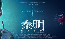 电影《秦明·生死语者》发生死版预告海报 法医秦明身陷危机