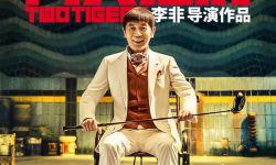 赵薇监制《两只老虎》发布先导海报 葛优造型曝光