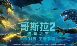 《哥斯拉2:怪兽之王》上映 六大看点解锁最佳怪兽片