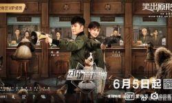 电影《动物管理局》 6月5日上线爱奇艺 陈赫王子文等主演