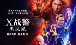 电影《X战警:黑凤凰》最新海报预告释出今夏迎最高潮一战