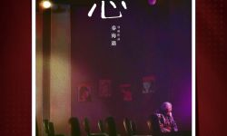 秦海璐导演处女作《拂乡心》入围上影节主竞赛单元