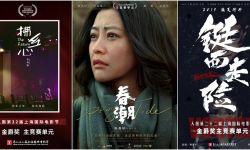 三部中国电影入围金爵奖主竞赛单元  郝蕾金燕玲大鹏飙戏