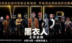"""史上最酷!《黑衣人4》发布""""外星集结""""版海报"""