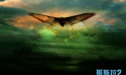 电影《哥斯拉2》海量概念设计图大曝光 带来史诗视听震撼