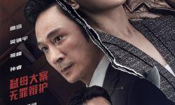 电影《保持沉默》定档8.23 周迅吴镇宇祖峰法庭争锋