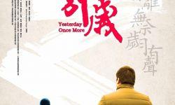 """电影《别岁》发布海报预告片 悲情上演时代下的""""父与子"""""""