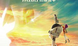 动画《未来机器城》曝海报定档暑期 获2019安妮奖提名