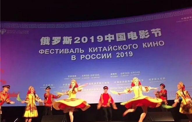 俄罗斯2019中国电影节在圣彼得堡开幕