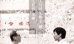 鄧超《銀河補習班》發新預告 聚焦教育和中國家長們交心