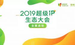 2019超级IP生态大会暨第3届莱萌奖全面启动!