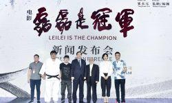 电影《磊磊是冠军》在京举行发布会 年度暖心之作重磅来袭