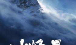 电影《冰峰暴》定档11月 役所广司和张静初挑战最高峰