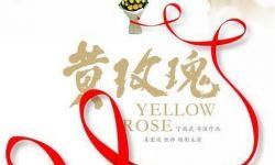 电影《黄玫瑰》取材真实 入围电影频道传媒关注单元