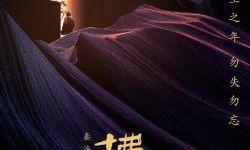 秦海璐执导《拂乡心》定档9.12中秋 96岁高龄影帝常枫主演