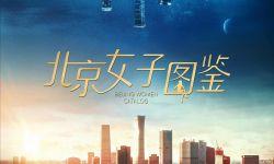 电影《北京女子图鉴》裴蓓王菊邓家佳各自演绎不同都市成长