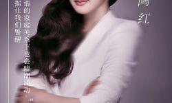 陶红程琳任电影《监护风云》推广大使  6月21日上映