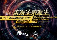 飞鱼快传将亮相上海国际电影论坛 展台实操 决赛路演