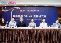 中国移动上海公司携手咪咕,5G+真4K?#26144;?#19978;海国际电影节开幕式直播