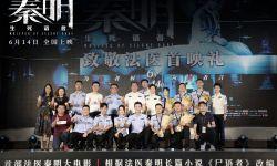 电影《秦明》中国人民公安大学首映礼 千人大合唱致敬法医
