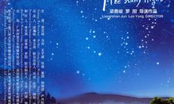 青春励志电影《星月夜》定档6.28 钟丽缇助阵支教公益