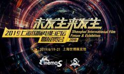 上海电影论坛暨展览会将举行 探讨5G时代电影产业