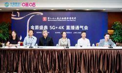 中国移动上海公司携手咪咕,5G+真4K加持上海国际电影节开幕式直播