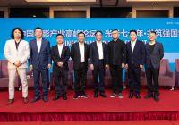 光影七十年 · 共筑强国梦,腾讯影业程武出席中国电影产业高峰论坛