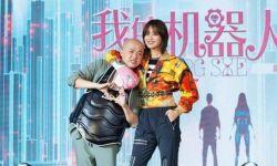 由包贝尔主演的中国版《我的机器人女友》正式开机