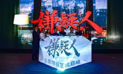 悬疑推理电影《嫌疑人》举办开机发布会,王劲松等演员到场