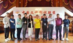 中国文旅影视产业联盟成立并发布《上海宣言》
