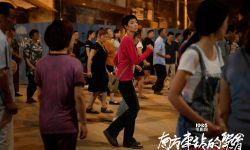 电影《南方车站》8月将映 胡歌桂纶镁跳魔性广场舞