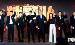 中国首部真实特警参演电影 《特警队》亮相新片发布会