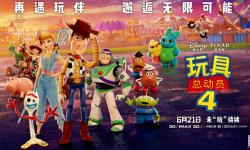 迪士尼皮克斯《玩具总动员4》中国首映礼闪耀上海