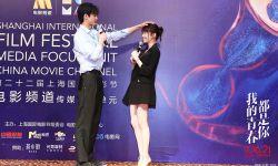 电影《我的青春都是你》上海国际电影节展映甜倒观众