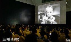 新中国第一部故事片《三毛流浪记》修复版上影节展映