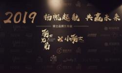 直击骑士品牌发布会,五大战略布局引行业关注