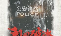《利刃破冰》首发概念海报 聚焦公安边防缉毒工作