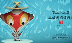科视Christie为上海国际电影节提供备受瞩目的影院解决方案