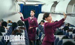 電影《中國機長》首次曝光特輯揭秘電影拍攝幕后故事