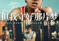电影《逆流大叔》主题曲《逆流之歌》MV曝光