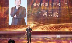 传媒关注单元荣誉揭晓 岳云鹏宋威龙首获表演表彰