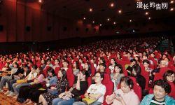 电影《漫长的告别》上海国际电影节展映上千名观众落泪