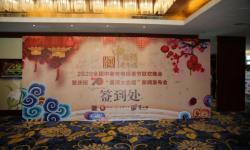 2020年全国中老年电视春节联欢晚会正式启动