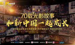 《中国电影报道》推出全新板块 献礼新中国70周年