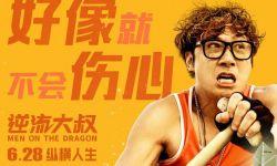 电影《逆流大叔》6月28日中年大叔天团找回高光时刻