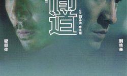 韩国将制作舞台剧版《无间道》公开寻找韩版梁朝伟刘德华