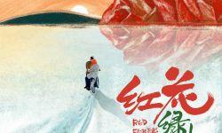 刘苗苗携力作《红花绿叶》入围爱知国际女性电影节主竞赛