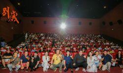 电影《别岁》北京首映众影人齐聚共同为影片助力
